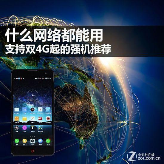 iPhone6 Plus\/华为荣耀4X\/魅族MX4 盘点市面双