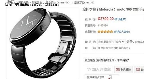 贵了1000多元 Moto 360惊现京东