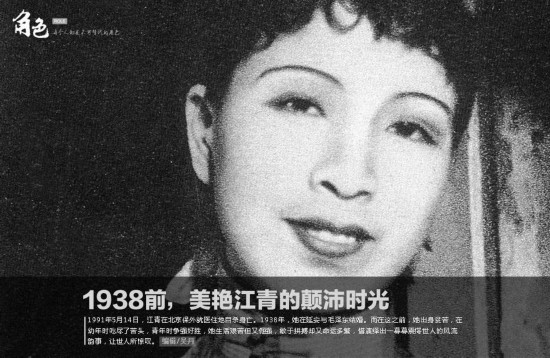 1991年5月14日,江青在北京保外就醫住地自殺身亡。1938年,她在延安與毛澤東結婚。而在這之前,她出身貧苦,在幼年時吃盡了苦頭,青年時爭強好勝,她生活艱苦但又倔強,敢於拼搏卻又命運多繁,惜演繹出一幕幕震愕世人的風流韻事,讓世人所驚嘆。