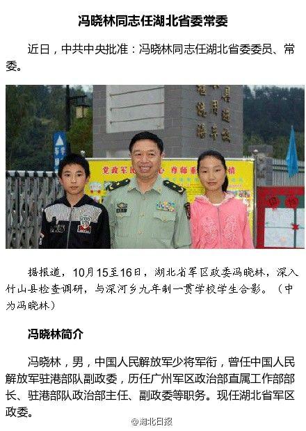 湖北省军区政委冯晓林任湖北省委常委(图/简历)