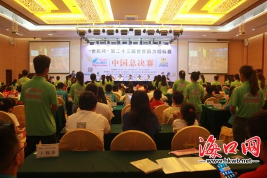 世界脑力锦标赛海口开赛 219名强者椰城对决