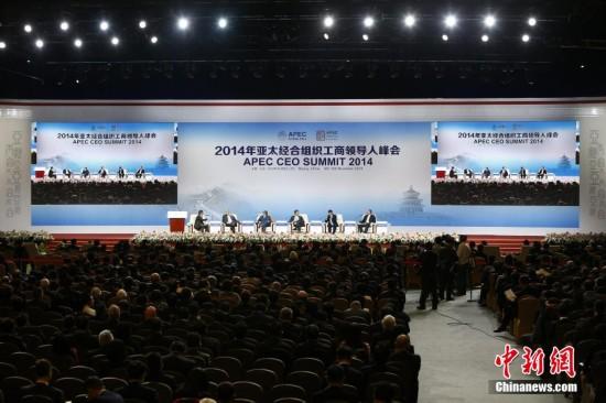 2014年亚太经合组织(APEC)工商领导人峰会在北京国家会议中心图片