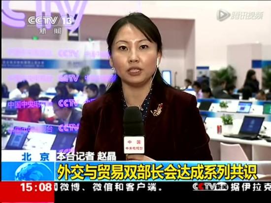 王毅介绍APEC双部长会:通过北京反腐宣言截图
