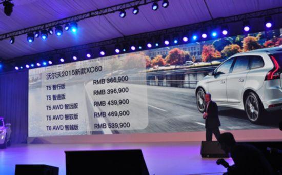 沃尔沃2015款XC60上市 售36.69万起