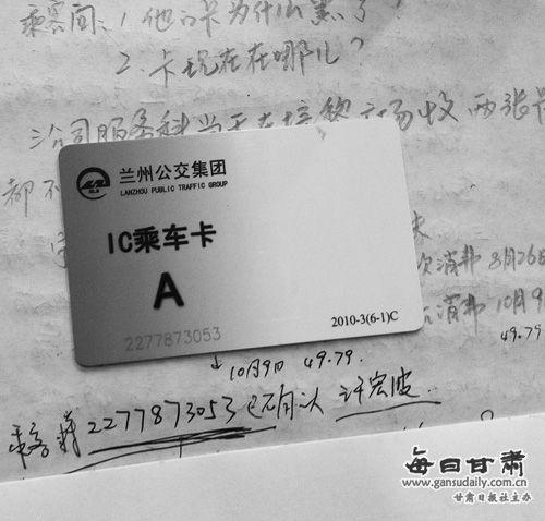 宁波公交卡挂失_\