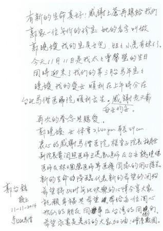 郭台铭手写感谢信