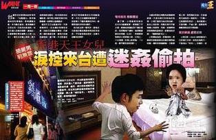 网曝香港某天王女儿哭诉在台湾遭迷奸偷拍