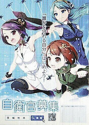 """日本自卫队为了吸引年轻人加入,纷纷采用画有""""萌妹子""""的美少女海报。"""