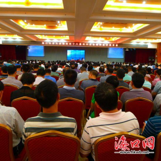 海口举行学习贯彻党的十八届四中全会精神宣讲会