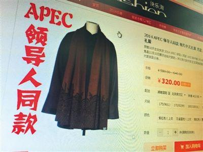 """网店开售""""APEC领导人礼服"""" 存在侵权嫌疑"""