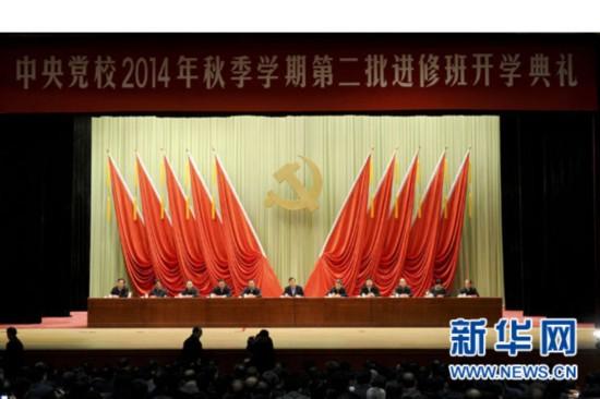 11月14日,中共中央党校举行2014年秋季学期第二批进修班开学典礼,中共中央政治局常委、中央党校校长刘云山出席并讲话。新华社记者张铎 摄
