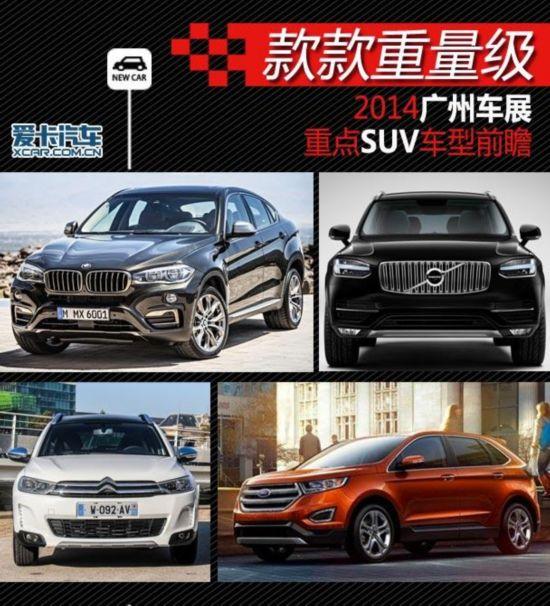 款款重量级 广州车展前瞻之重点SUV篇
