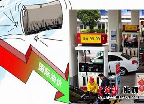 """24时起国内油价下调为史上首次""""八连跌"""""""
