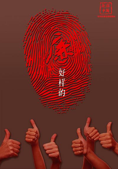 """""""清廉中国""""新闻摄影、公益广告、漫画系列作品展播"""