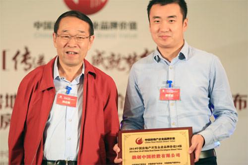 中国房地产研究会、中国房地产业协会会长刘志峰为融创颁发十强证书