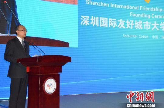 27所中外高校加盟深圳国际友好城市大学联盟