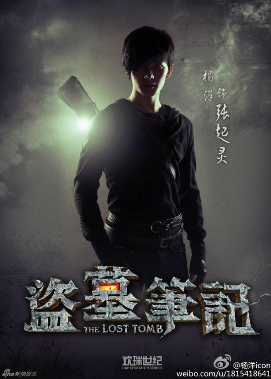 深扒 盗墓笔记 5大男 主角 李易峰杨洋等背景