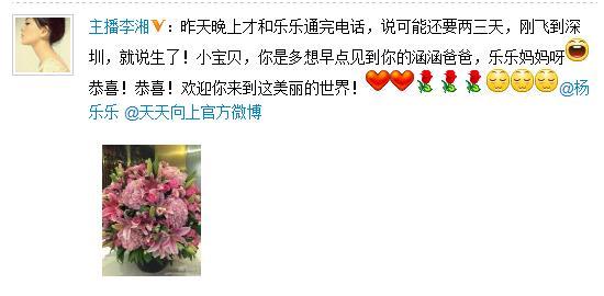 汪涵当爹 李湘:小宝贝,欢迎来到美丽世界