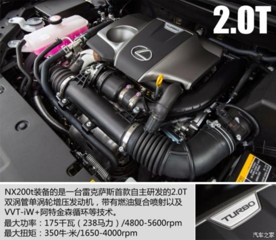 雷克萨斯 雷克萨斯NX 2015款 200t 全驱版