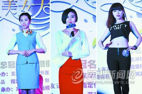 2014芜湖美女大赛海选(图)
