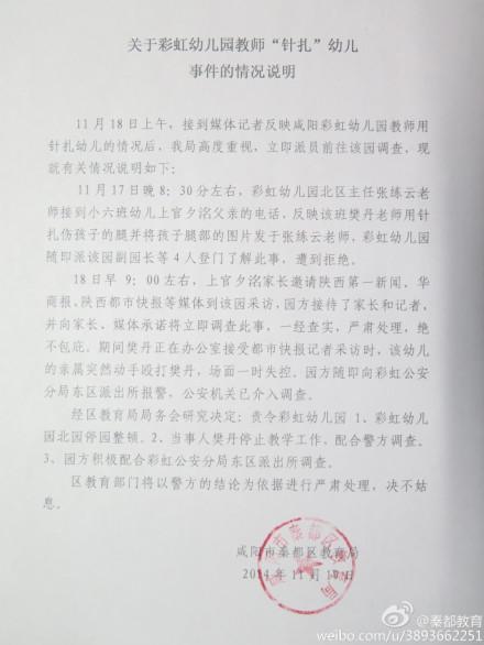 陕西1幼儿园教师被指针扎幼儿公安机关介入