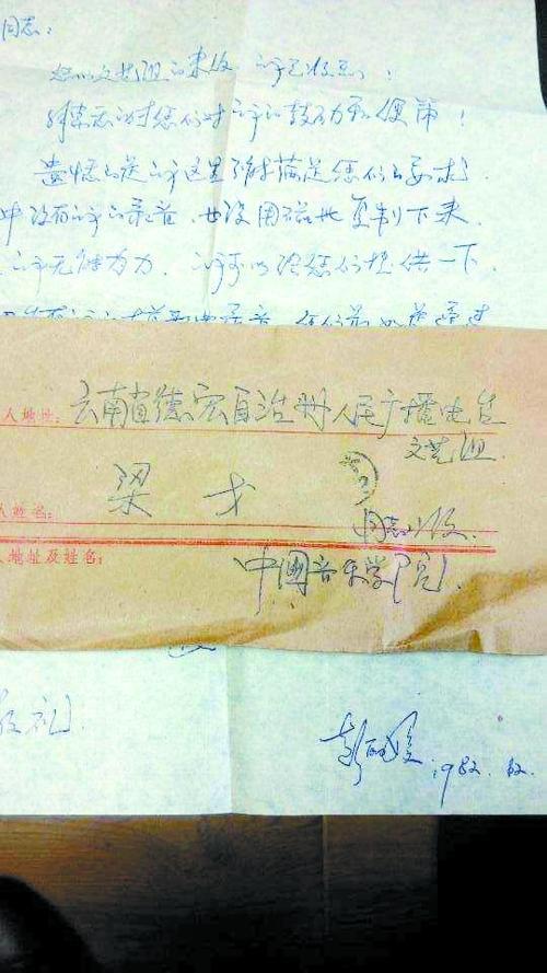 彭丽媛32年前所写信件曝光 笔迹秀逸而有力(图)