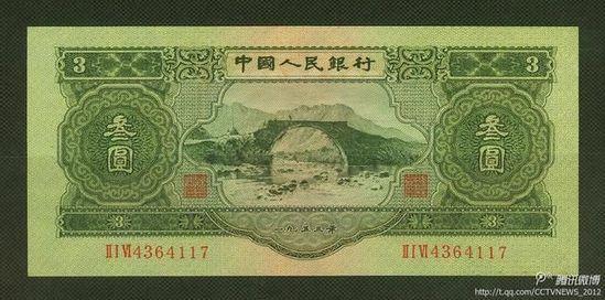 中国三元面值纸币曝光 属第二套人民币(图)