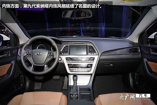 车展新车图解:北京现代第九代索纳塔【2】