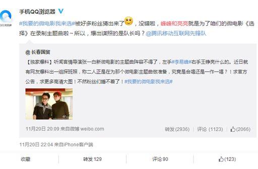 王铮亮李易峰结缘QQ浏览器 将合作微电影主题曲