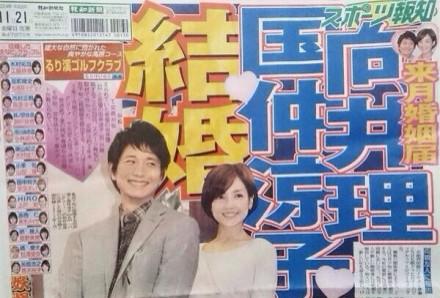 向井理&国仲凉子宣布结婚