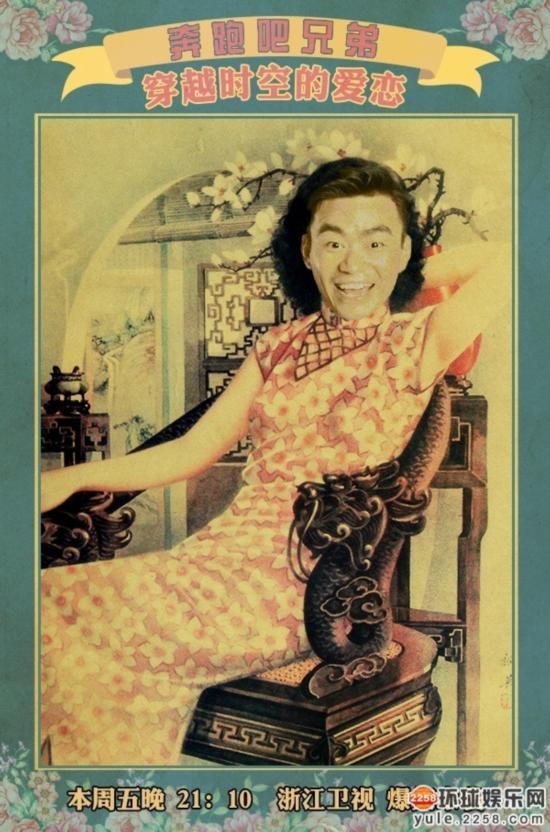 《跑男》美女穿越变身民国还是美女抱过河王祖蓝集体那图片