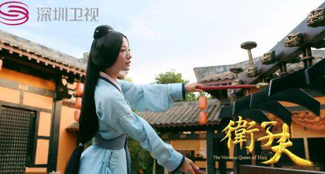 """《卫子夫》深圳热播卫子夫秉承""""不争、不显、不露""""的人生格言("""