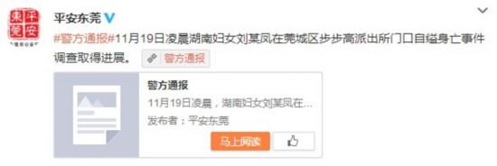 东莞警方回应女子派出所自缢:曾打民警致其受伤