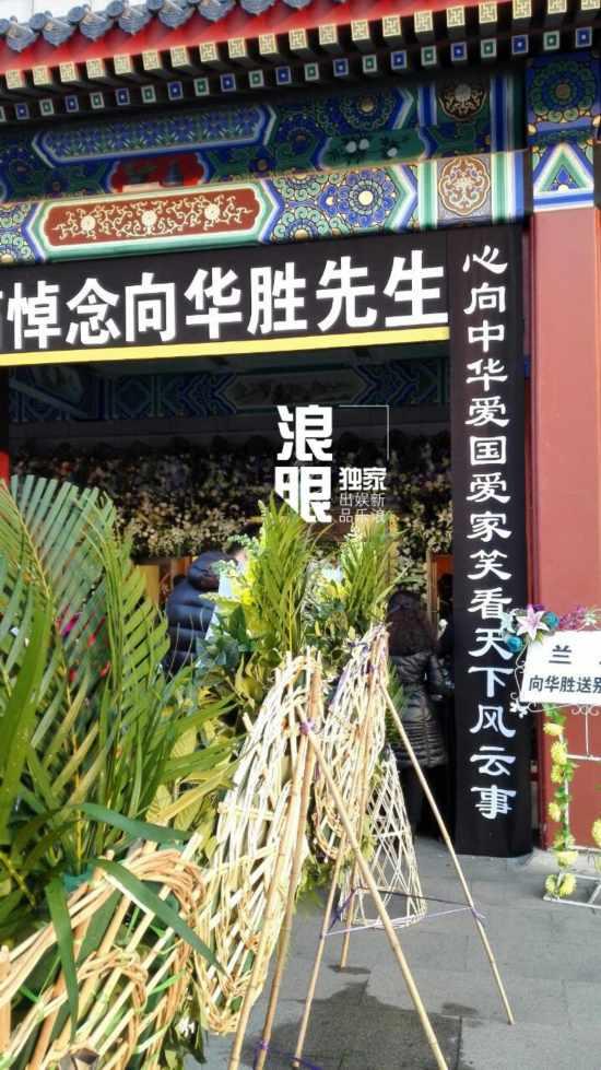向华胜今日北京八宝山火化 骨灰将返港安葬
