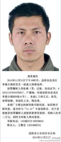 洛阳发生重大刑案嫌犯在逃 警方悬赏2万元缉凶(图)