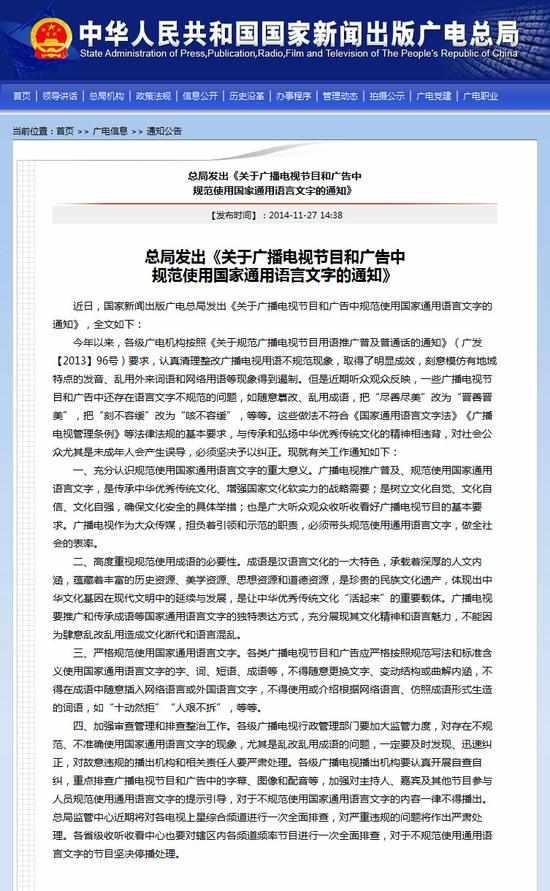 """广电总局:电视节目不得使用""""人艰不拆""""等生造词"""