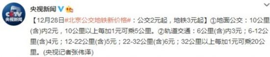 北京公交地铁新价格12月28日起执行:地铁3元起