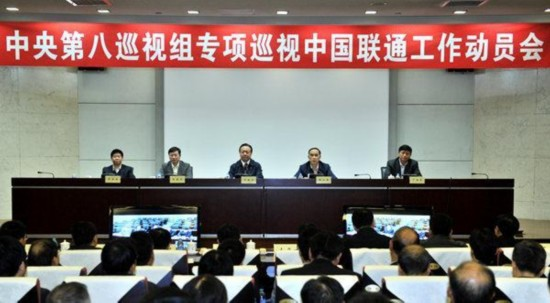 中央第八巡视组进驻中国联通 公布电话信箱