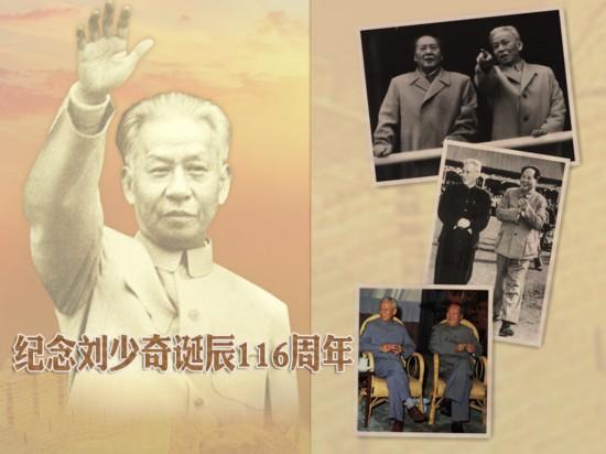 组图:刘少奇与毛泽东珍贵合影 都注重理论思考调查研究