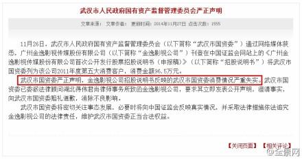 武汉国资委96.5万买电影票?回应:严重失实