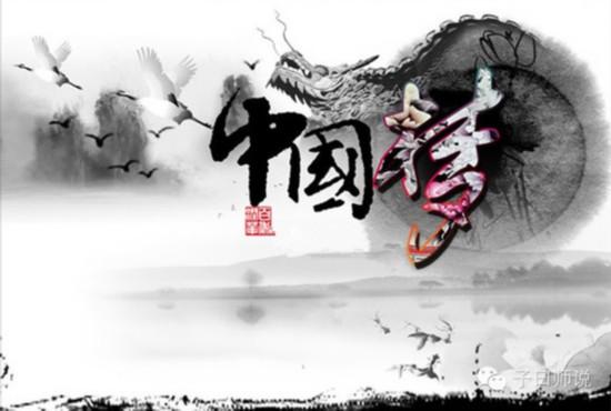 【国学与时政】子曰师说金海峰:精气神・中国梦