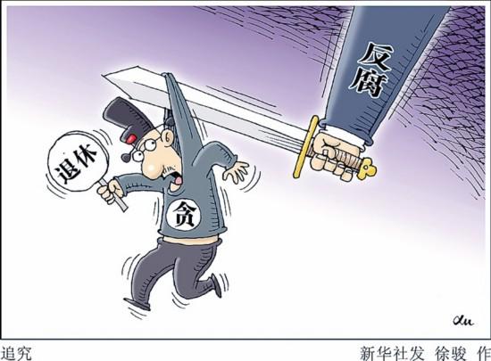 """这名""""老虎""""退休六年后被查中纪委惩治腐败""""人走查不凉"""""""