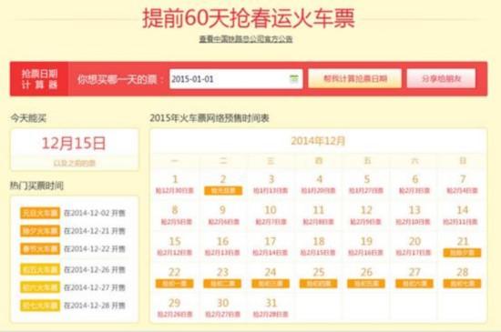 360浏览器:春运抢票大战临近 网上订票时间大调整