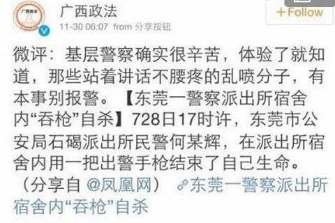 广西政法委官微雷语:乱喷分子有本事别报警