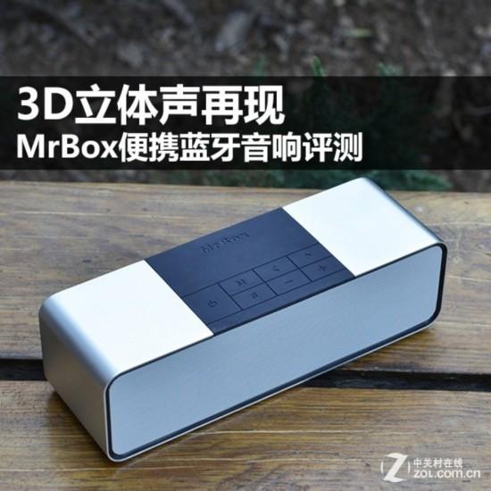 3D立体声再现 MrBox口袋蓝牙音响评测