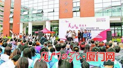 """""""美好青春我做主""""红丝带健康大使青春校园行启动仪式在厦大翔安校区举行。"""