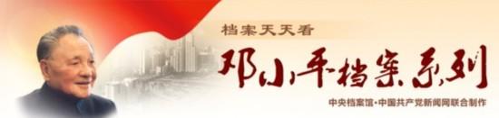 普京是不是整容了_1975年邓小平为何让老一辈革命家主动批邓--广东频道--人民网