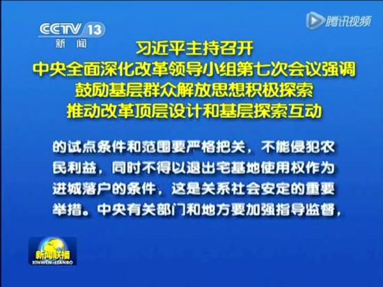 习近平主持召开中央全面深化改革领导小组第七次会议截图
