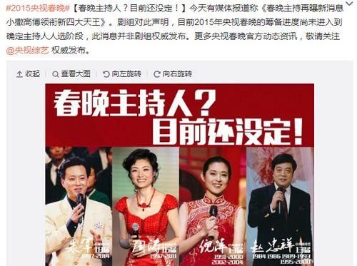 """据\""""2015央视春晚官方微博\""""消息今天有媒体报道称《春晚..."""