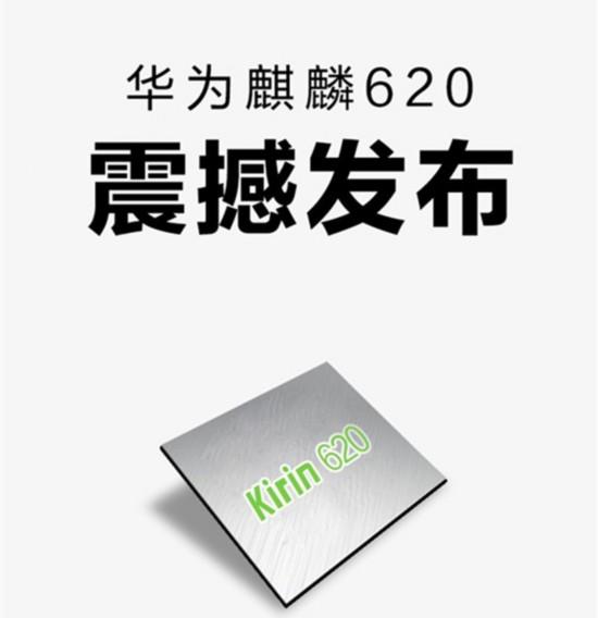 华为正式发布麒麟620处理器:64位+28nm